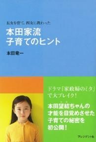 紀伊國屋書店BookWebで買える「長女を育て、四女に教わった 本田家流 子育てのヒント」の画像です。価格は1,080円になります。