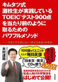 キムタツ式 灘校生が実践しているTOEIC(R)テスト900点を当たり前のように取るための