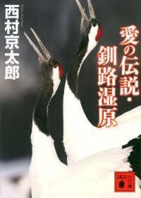 (316) 愛の伝説・釧路湿原