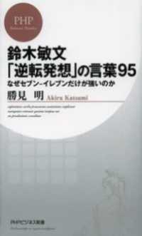 鈴木敏文「逆転発想」の言葉95 なぜセブン-イレブンだけが強いのか