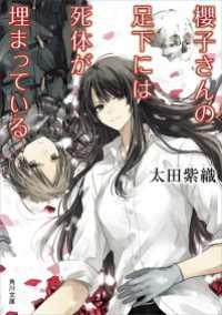 櫻子さんの足下には死体が埋まっている