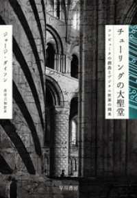 チューリングの大聖堂