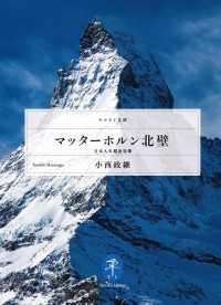 ヤマケイ文庫 マッターホルン北壁 日本人冬期初登攀
