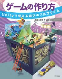ゲームの作り方 Unityで覚える遊びのアルゴリズム