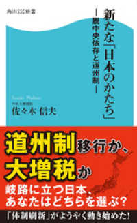 新たな「日本のかたち」 脱中央依存と道州制