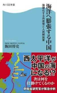 紀伊國屋書店BookWebで買える「海洋へ膨張する中国 強硬化する共産党と人民解放軍」の画像です。価格は842円になります。