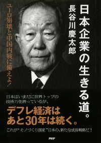 紀伊國屋書店BookWebで買える「日本企業の生きる道。」の画像です。価格は1,199円になります。