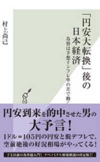 「円安大転換」後の日本経済~為替は予想インフレ率の差で動く~