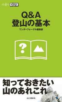 山登りABC Q&A登山の基本
