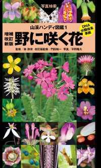 1 野に咲く花 増補改訂新版