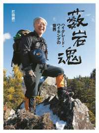 薮岩魂―ハイグレード・ハイキングの世界・br>