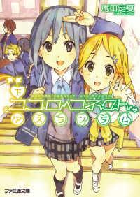 紀伊國屋書店BookWebで買える「ココロコネクト10 アスランダム 下」の画像です。価格は712円になります。