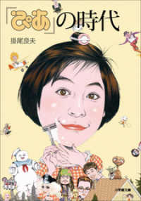 紀伊國屋書店BookWebで買える「『ぴあ』の時代」の画像です。価格は615円になります。