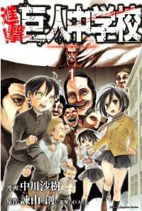 進撃!巨人中学校(1)