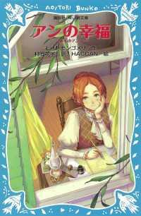 青い鳥文庫 アンの幸福 赤毛のアン(4)