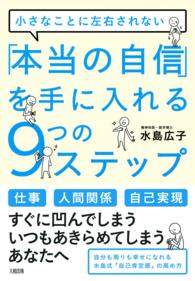 「本当の自信」を手に入れる9つのステップ(大和出版)