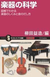 楽器の科学 図解でわかる楽器のしくみと音のだし方
