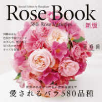 Rose Book 新版 愛されるバラ580品種