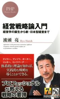 経営戦略論入門 経営学の誕生から新・日本型経営まで