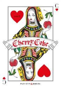 Cherry Coke bottle2