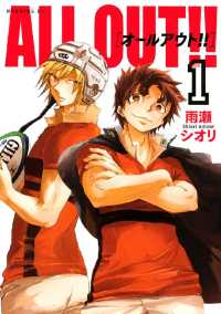 ALL OUT!! 1