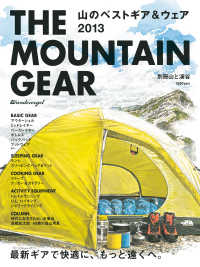 THE MOUNTAIN GEAR 山のベストギア&ウエア2013