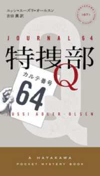 特捜部Q―カルテ番号64―
