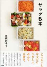 紀伊國屋書店BookWebで買える「サラダ教本」の画像です。価格は1,296円になります。