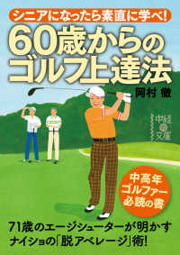 60歳からのゴルフ上達法