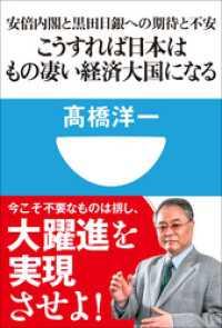 こうすれば日本はもの凄い経済大国になる 安倍内閣と黒田日銀への期待と不安