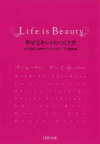 Life is Beauty幸せなキレイのつくり方
