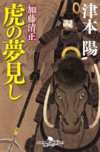 加藤清正 虎の夢見し(文庫)