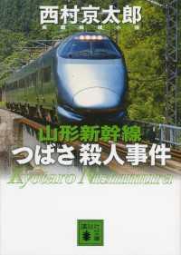 (203) 山形新幹線「つばさ」殺人事件