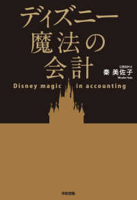 ディズニー魔法の会計