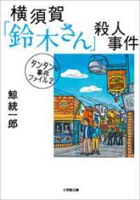 タンタンの事件ファイル2 横須賀「鈴木さん」殺人事件