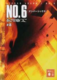 NO.6〔ナンバーシックス〕 #8