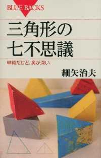 三角形の七不思議 単純だけど、奥が深い