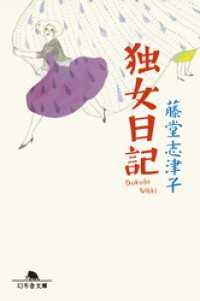 独女日記(文庫)