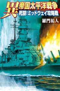 紀伊國屋書店BookWebで買える「異 帝国太平洋戦争 死闘!ミッドウェイ攻略戦」の画像です。価格は822円になります。