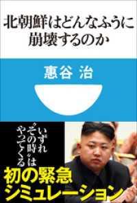 紀伊國屋書店BookWebで買える「北朝鮮はどんなふうに崩壊するのか(小学館101新書」の画像です。価格は540円になります。