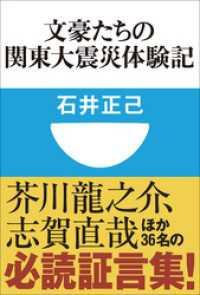 文豪たちの関東大震災体験記