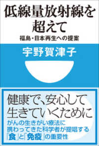 低線量放射線を超えて 福島・日本再生への提案