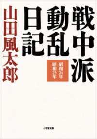 紀伊國屋書店BookWebで買える「戦中派動乱日記」の画像です。価格は658円になります。