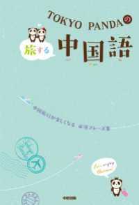 TOKYO PANDAの旅する中国語
