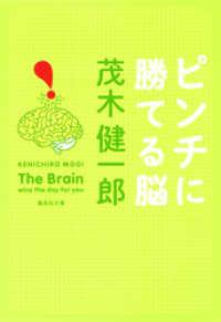 ピンチに勝てる脳