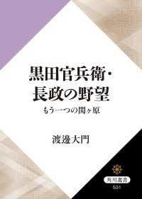 黒田官兵衛・長政の野望 もう一つの関ヶ原