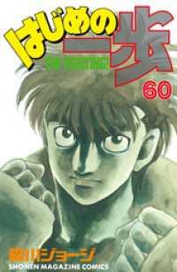 はじめの一歩(60)