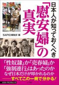 日本人が知っておくべき「慰安婦」の真実 ポスト・サピオムック