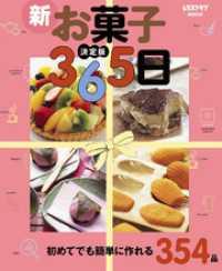 決定版 新お菓子365日
