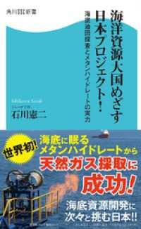 海洋資源大国めざす日本プロジェクト!